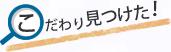 story_kodawari